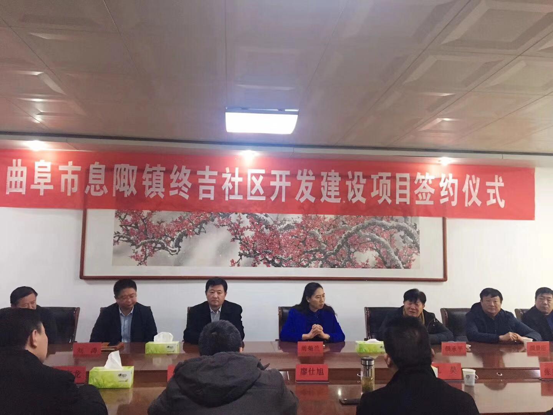曲阜市息陬镇终吉社区老品牌建设项目签约仪式