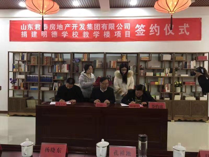 山东皇马国际平台集团捐建教学楼签约仪式